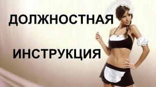 видео Главный механик: должностная инструкция и обязанности