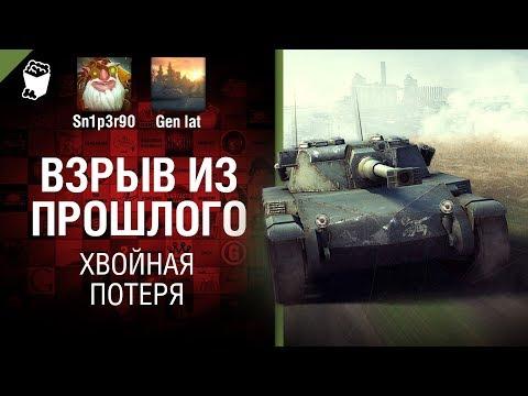 Хвойная потеря  Взрыв из прошлого №33 World of Tanks