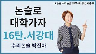 [2021 논술로 대학가자] 서강대_박진아 선생님