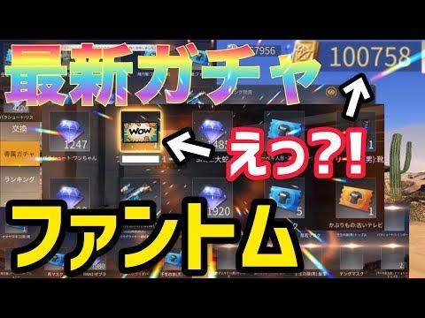 【荒野行動】最新アプデで追加された「ファントム」ガチャで新車神引に挑む!!