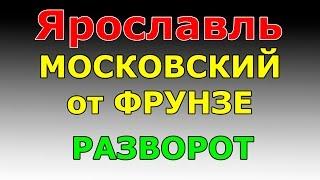 РАЗВОРОТ  Московский пр-т от пр-та Фрунзе  маршрут ГИБДД №2 г. Ярославль