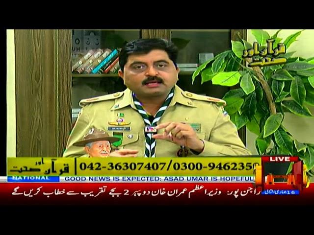 Quran Aur Sehat | Islamic Morning Show | 22 February 2019 | Channel Five