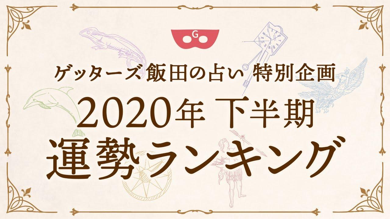 三 年版 2020 占い 飯田 ゲッターズ の 心 五星