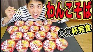 【検証】赤いきつねをわんこそばの要領で食べたら何杯食べられるか!? thumbnail
