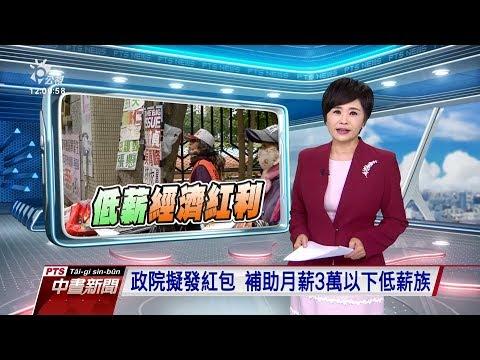 20190107 公視中晝新聞
