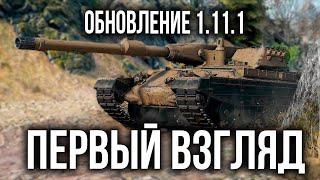 Первый взгляд на World of Tanks 1.11.1 - Итальянские ТТ, Система \