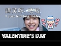 CANTONESE #14 What to say on Valentine's Day