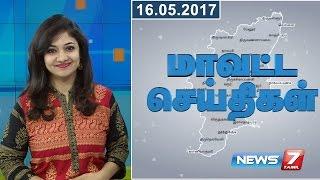 Tamil Nadu Districts News 15-05-2017 – News7 Tamil News