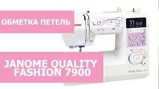 Обзор швейной машины Janome quality fashion 7900. Обметка петель.