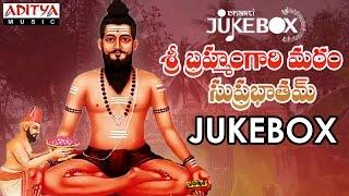 Sri Brahmam Gari Matam Suprabatham Jukebox II Telugu Devotional Songs