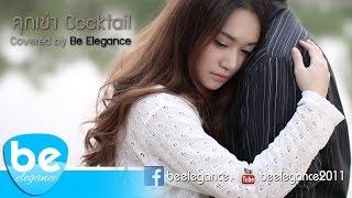 คุกเข่า - Cocktail | Covered by Be Elegance