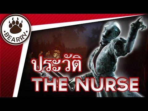 Bearry Gaming EP3 ประวัติฆาตกร The Nurse และแผนที่ใหม่ The Asylum | Dead by Daylight