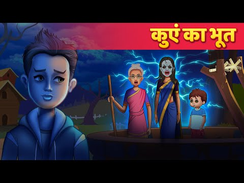 कुएं का भूत | Hindi Kahaniya | Moral Stories | Horror Story | Suspense Story