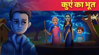 कुएं का भूत   Hindi Kahaniya   Moral Stories   Horror Story   Suspense Story
