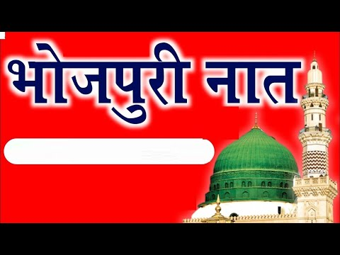 Bhojpuri New Naat Sharif. hunar palamavi,