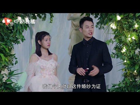 北上广依然相信爱情 ●[朱亚文x陈妍希]结婚现场