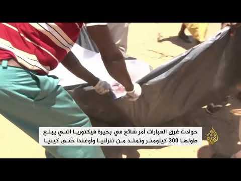 مأساة العبّارة بتنزانيا.. حداد واتهامات واعتقالات  - 22:53-2018 / 9 / 22