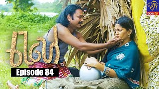 Rahee - රැහේ | Episode 84 | 17 - 09 - 2021 | Siyatha TV Thumbnail