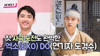 [ENG] NEWS K (E39) - EXO D.O. Perfect Casting For His First Historical Drama(첫 사극 도전도 완벽한 엑소, 도경수)