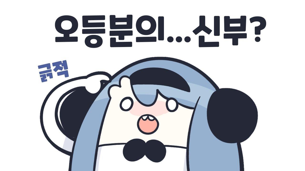 갈틱폰 (김영도, 꽃핀, 사모장, 이춘향) - [2021/10/08] [강지 다시보기]
