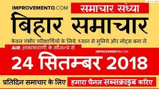 बिहार समाचार (संध्या): 24 सितम्बर 2018 AIR (Bihar News + Bihar Samachar + Bihar Current Affairs)