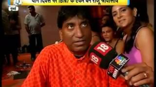 Yog Diwas Par Raju Shrivastav Ne Rakhi Sang Jamaya Rang