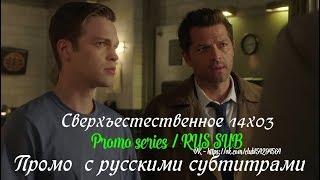 Сверхъестественное 14 сезон 3 серия - Промо с русскими субтитрами // Supernatural 14x03 Promo