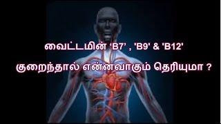வைட்டமின் 'B7' , 'B9' & 'B12'  குறைந்தால் என்னவாகும் தெரியுமா ?  vitamin b deficiency diseases