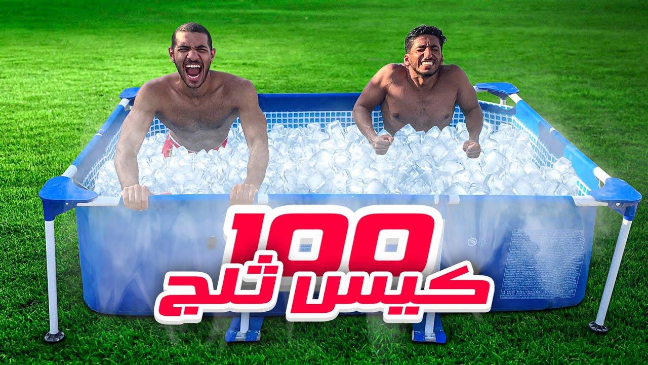اخر شخص يطلع من مسبح الثلج الجاف يفوز !!! 🧊🥶 | DRY ICE CHALLENGE