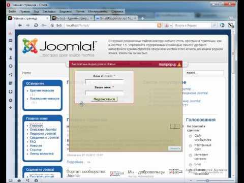 Модуль всплывающего окна на Joomla