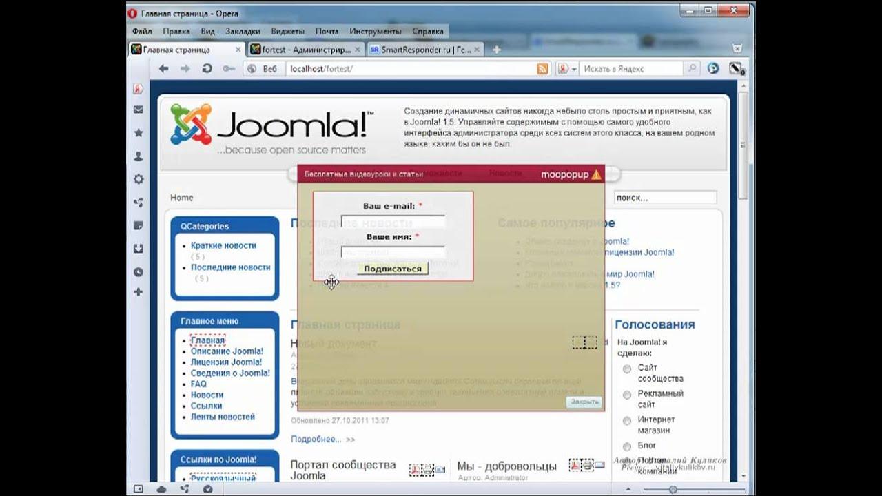 Модуль всплывающее окно joomla 3