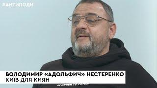 Київська влада, мерські амбіції та столична прописка - Адольфич | АНТИПОДИ