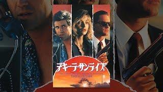 テキーラ・サンライズ(字幕版) thumbnail