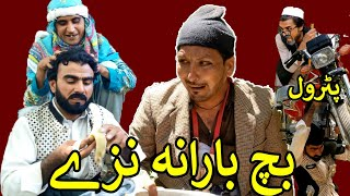 Petrol Funny Bach ba  Rana naze funny video by Takar Vines 2020 || Takar Vines