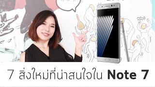 7 สิ่งใหม่ที่น่าสนใจใน Galaxy Note 7