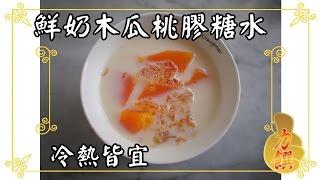 簡易零失敗 中式甜品食譜 桃膠鮮奶木瓜糖水