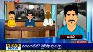 Telugu Comedy Animierte Parodie Auf AB Bardhan & Chandrababu (TV5)