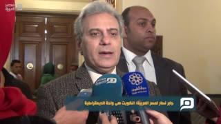 فيديو| جابر نصار : الكويت واحة الديمقراطية