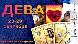 ДЕВА - ТАРО прогноз (23 - 29 сентября). Гороскоп на неделю.