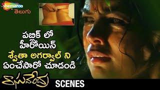Heroine Shweta Agarwal Humiliated in Public | Raghavendra Movie Scenes | Prabhas | Brahmanandam