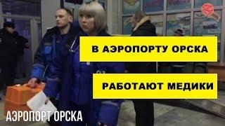 В аэропорту Орска с родственниками погибших в авиакатастрофе работают врачи и психологи