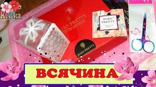 Тестируем: BORN PRETTY: Штампик для дизайна ногтей:  Соколова Светлана
