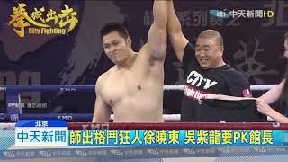 20190714中天新聞 又要戰館長! 陸MMA重量級冠軍親下戰帖