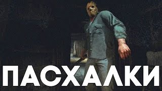 Пасхалки в Friday the 13th: The Game [Easter Eggs]