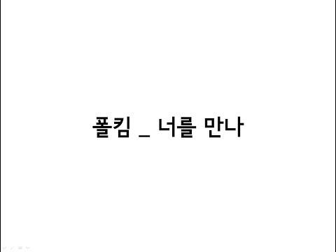 폴킴(Paul Kim) _ 너를 만나(Me After You) 가사(Lyrics)