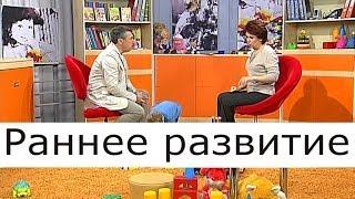 Раннее развитие - Школа доктора Комаровского