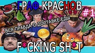 Вся правда о доставке еды Граф Краснов