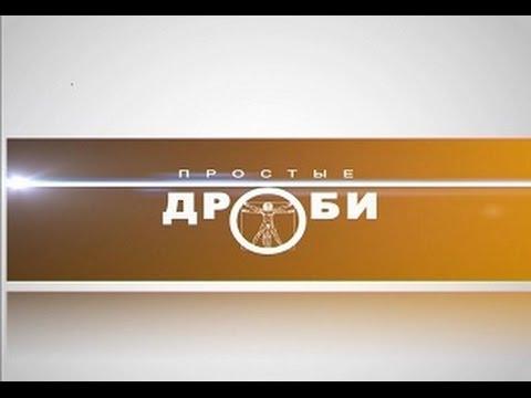 Простые дроби 01.03.2017 Галина Щербакова