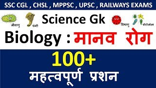 Science Gk : Diseases (मानव रोग ) - Part-1