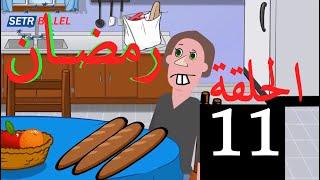 شلالي و بادي - الحلقة 11 - رمضان| chlali w badi - Épisode 11